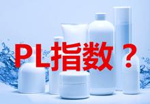 化妆品PL指数什么意思 PL值的含义有两个